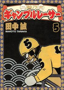 二輪乃書 ギャンブルレーサー 5巻