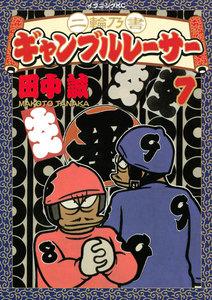 二輪乃書 ギャンブルレーサー 7巻