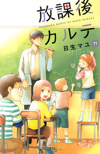 放課後カルテ (11~15巻セット)