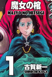 魔女の棺 (1) 電子書籍版