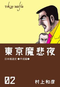東京魔悲夜 2巻