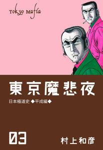 東京魔悲夜 3巻