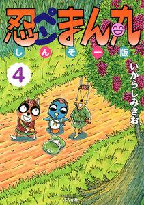 忍ペンまん丸 しんそー版 4巻