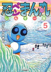 忍ペンまん丸 しんそー版 (5) 【電子限定カラー特典付】