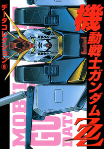 電撃データコレクション(6) 機動戦士ガンダムZZ 電子書籍版