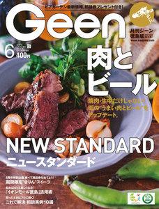 月刊Geen 2017年6月号 電子書籍版