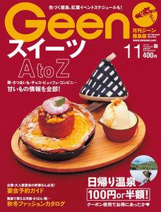月刊Geen 2017年11月号 電子書籍版