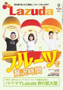 タウン情報Lazuda 2017年9月号 電子書籍版