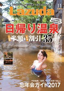 タウン情報Lazuda 2017年11月号 電子書籍版
