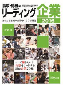 鳥取・島根のリーディング企業 2016年度版 電子書籍版