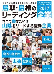 鳥取・島根のリーディング企業 2017年度版 電子書籍版