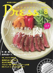 ながさきプレス 2017年8月号 電子書籍版