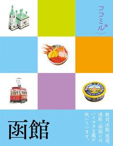ココミル 函館(2020年版)