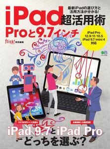 flick!特別編集 iPad超活用術 Proと9.7インチ