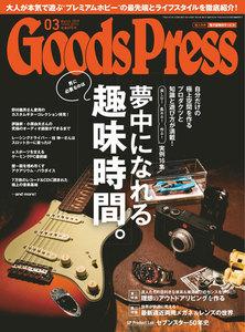 月刊GoodsPress(グッズプレス) 2019年3月号