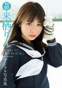 【デジタル限定 YJ PHOTO BOOK】来栖りん写真集「キミの制服」