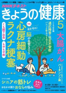 NHK きょうの健康