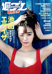 週プレ5月13日号No.18&19(2019年4月22日発売)