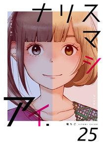ナリスマシアイ (25) 電子書籍版