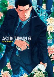 ACID TOWN (6) 【電子限定おまけ付き】 電子書籍版