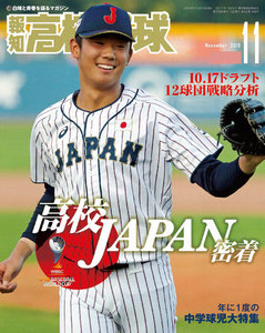 報知高校野球 2019年11月号