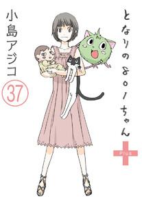 【デジタル新装版】となりの801ちゃん(分冊版) 【第37話】