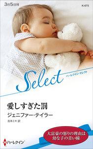 愛しすぎた罰【ハーレクイン・セレクト版】 電子書籍版