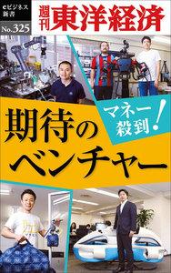 マネー殺到! 期待のベンチャー―週刊東洋経済eビジネス新書No.325