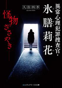 異常心理犯罪捜査官・氷膳莉花 怪物のささやき 電子書籍版