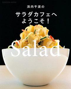 浜内千波のサラダカフェへようこそ!