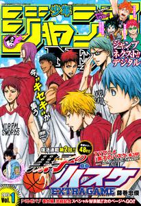 ジャンプNEXT!! デジタル 2015 vol.1 電子書籍版