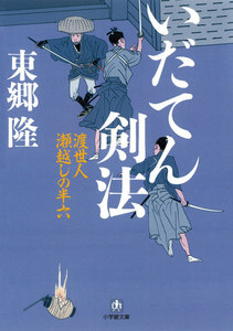 いだてん剣法 渡世人 瀬越しの半六(小学館文庫) 電子書籍版