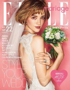 ELLE mariage エルマリアージュ Vol.22 電子書籍版