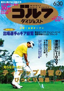 週刊ゴルフダイジェスト 2015年6月30日号