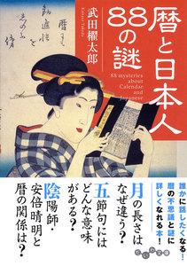 暦と日本人88の謎 電子書籍版