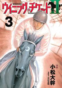 ウイニング・チケットII 3巻