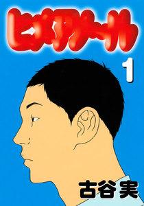 ヒメアノ~ル (1) 電子書籍版