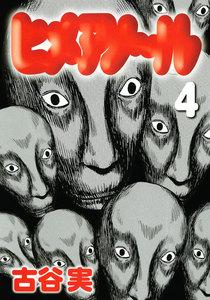 ヒメアノ~ル 4巻
