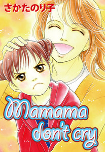 Mama don't cry 電子書籍版