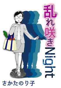 乱れ咲きNight 電子書籍版