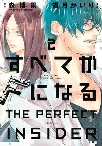 すべてがFになる -THE PERFECT INSIDER- 2巻