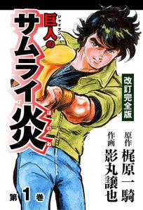 巨人のサムライ炎 (1) 電子書籍版