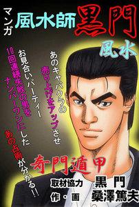 マンガ風水師 黒門 1巻