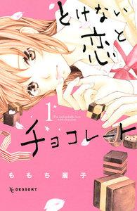 とけない恋とチョコレート (1) 電子書籍版