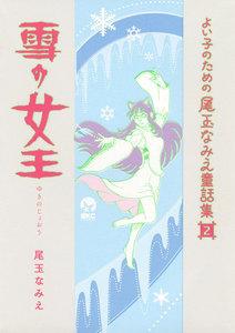 よい子のための尾玉なみえ童話集 (2) 雪の女王