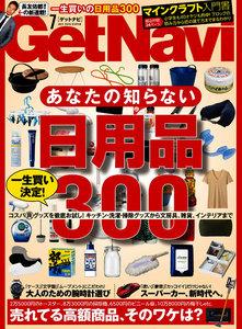 GetNavi(ゲットナビ) 2016年7月号