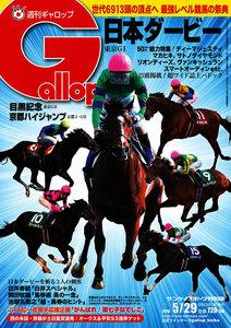 週刊Gallop(ギャロップ) 5月29日号