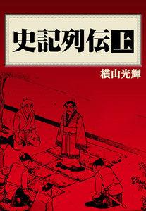 史記列伝 (1) 電子書籍版