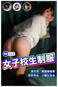 【ロリ】女子校生制服 Vol.6 / ありさ&美波映里香&辻かのん&一橋いちか