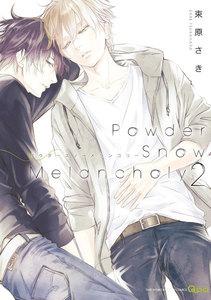 Powder Snow Melancholy(2)【電子限定特典付き】